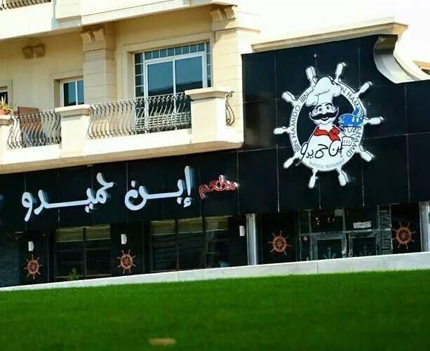 مطعم ابن حميدو