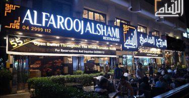 مطعم الفروج الشامي دبي