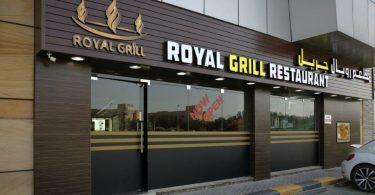 مطعم رويال جريل