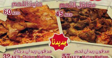مطعم ريدان دبي