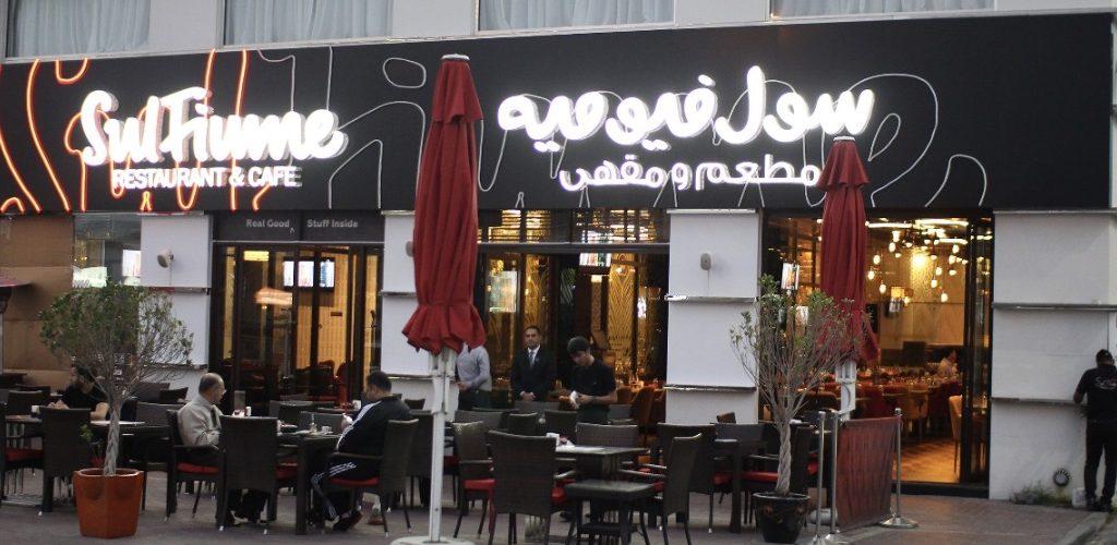 مطعم سولي فيومي