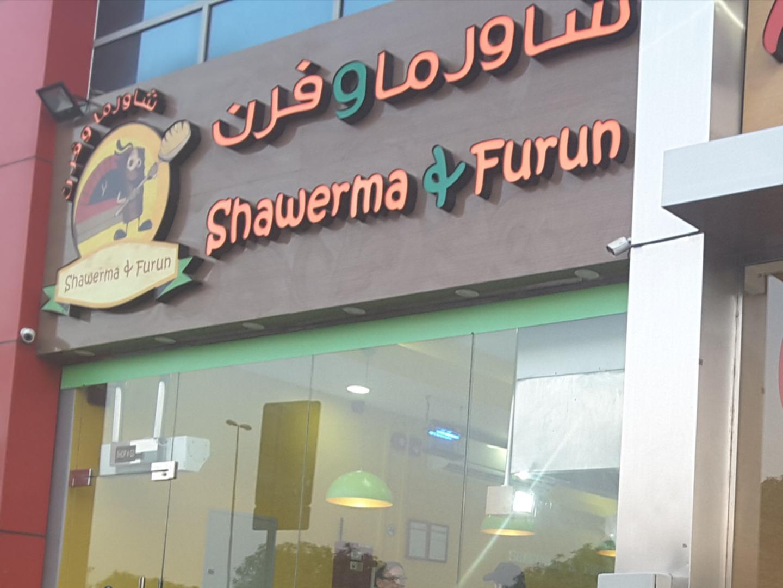 مطعم شاورما وفرن