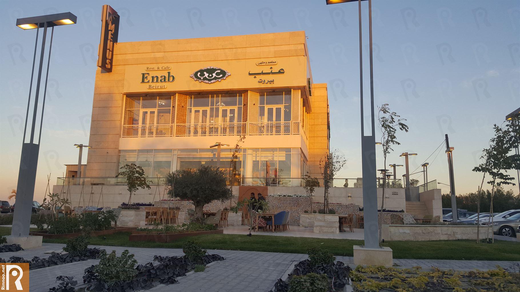 مطعم عنب بيروت.