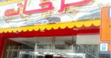 مطعم فرحات