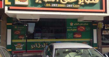 مطعم فطاير على الطاير دبي