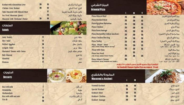 Al Amoor Restaurant menu