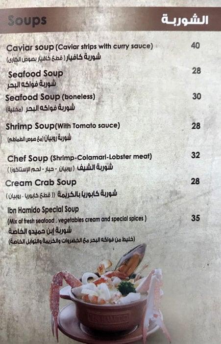 Ibn Hamido resturant menu