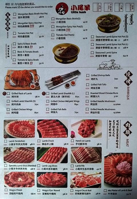 Little Lamb Restaurant menu