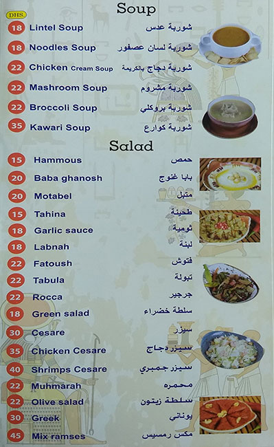 Ramses Cafe and Restaurant Menu