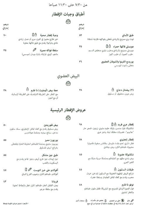 The Farm resturant menu