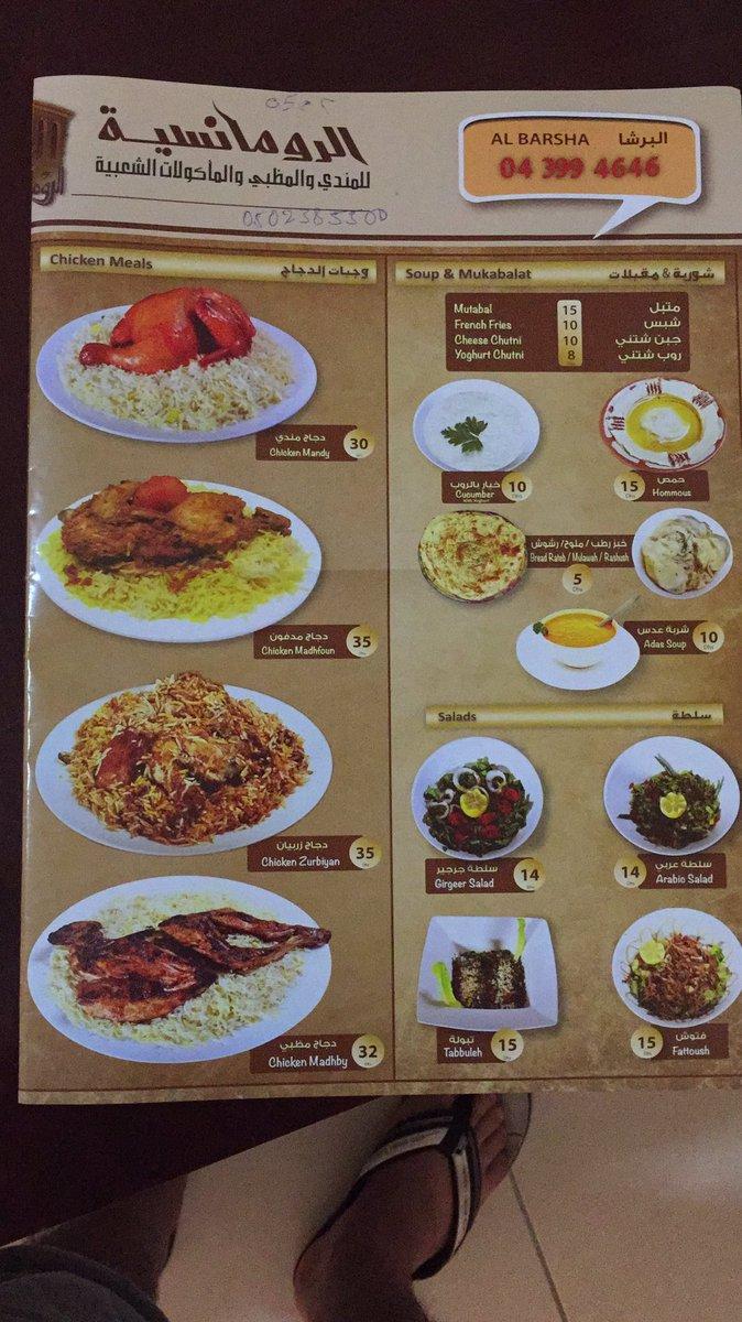 romantick resturant menu