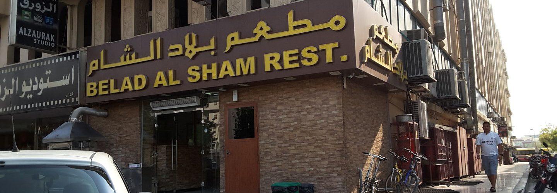 مطعم بلاد الشام الأسعار المنيو الموقع مطاعم و كافيهات دبي