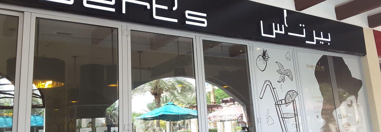 عنوان كافيه بيرتسBerts Cafe