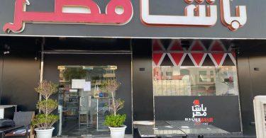 مطعم باشا مصر ابوظبي