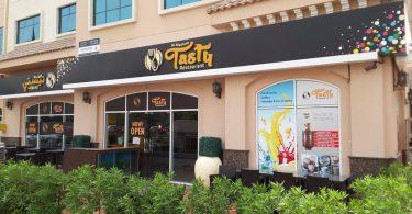 مطعم مذاق المدينة