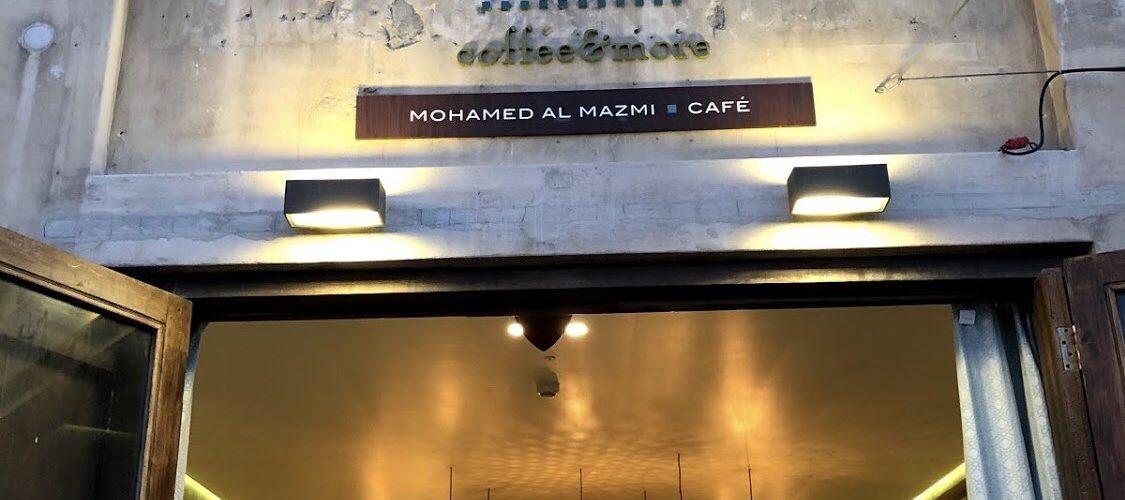 كافيه مازمي قهوة وأكثر دبي