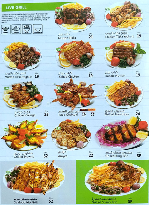 مطعم الأصابع الذهبية دبي المنيو