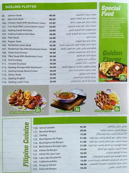 مطعم الأصابع الذهبية دبي منيو
