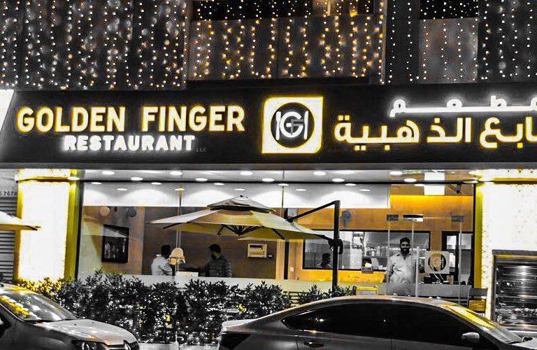 مطعم الأصابع الذهبية دبي
