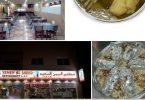 مطعم اليمن السعيد للمندي دبي