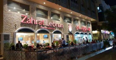 مطعم زهرة لبنان أبوظبي