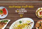 مطعم قاسميه الفوال ابوظبي