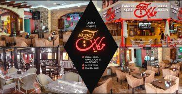 مطعم ومقهى حكايات دبي