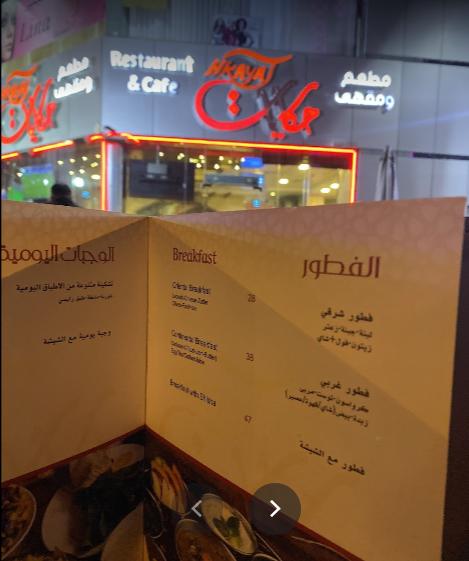 منيو مطعم ومقهى حكايات دبي