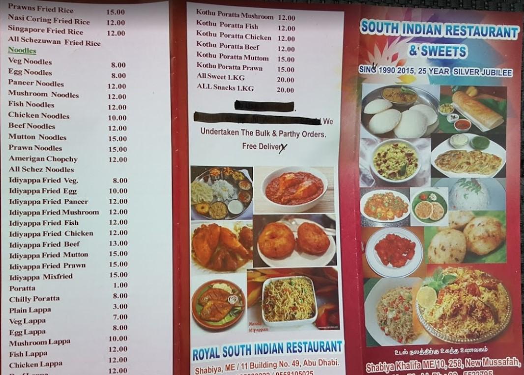 منيو مطعم جنوب الهند