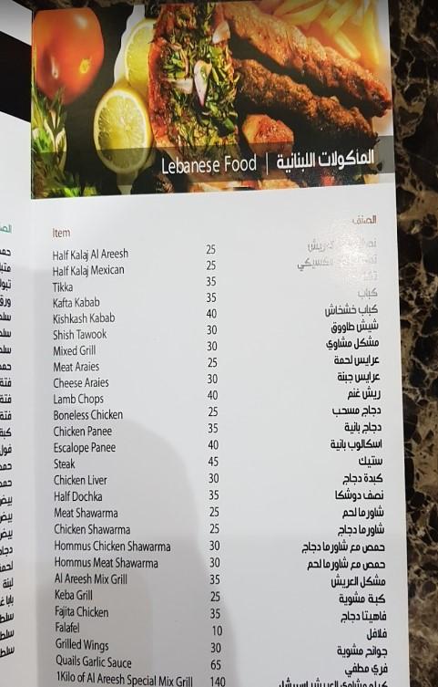 مطعم العريش ابو ظبى منيو