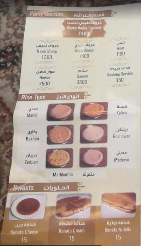 منيو مطعم قصر نجد ابو ظبي