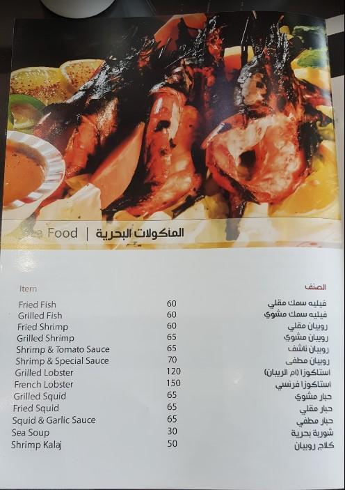 منيو مطعم العريش ابو ظبى