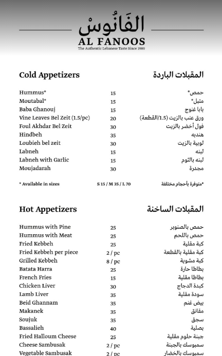 منيو مطعم ومشاوي الفانوس