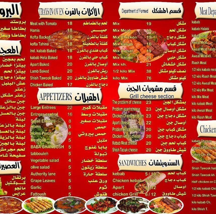 منيو مطعم ربيع الامارات