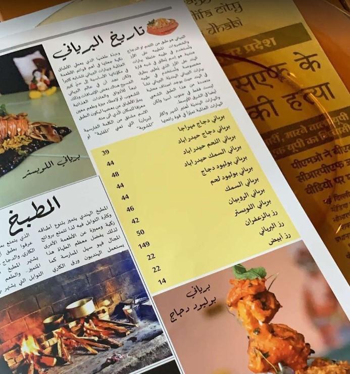 افضل المطاعم الهندية