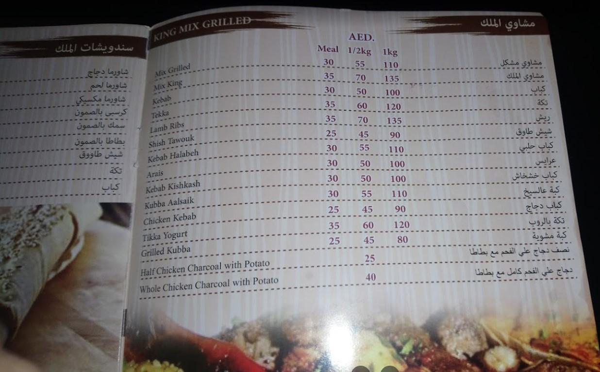منيو مطعم ملك البروستد