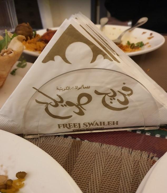 مطعم فريج صويلح