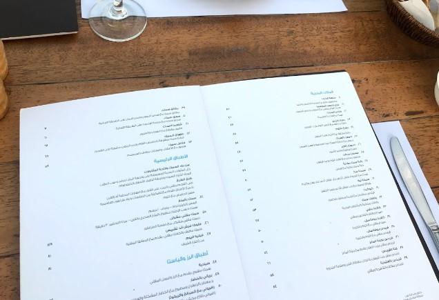 منيو مطعم فلوكا أبوظبي