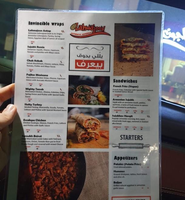 منيو مطعم لحماجون
