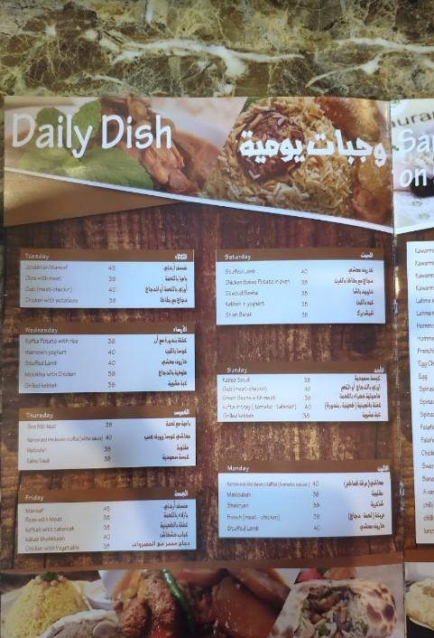 منيو مطعم ندى الياسمين