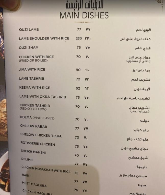 منيومطعم كباب اربيل العراقى