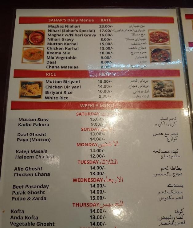 منيو مطعم سحر Sahar