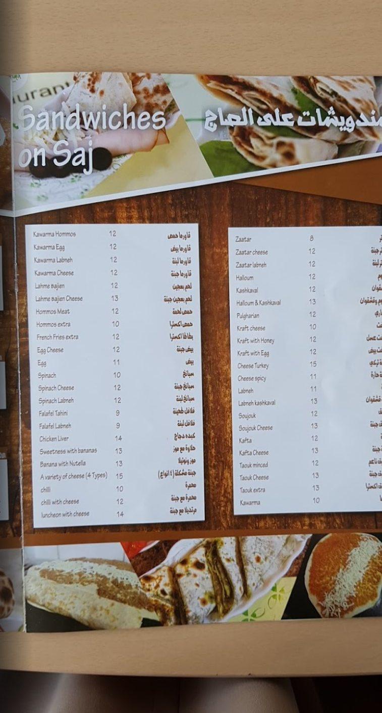 مطعم ندى الياسمين منيو