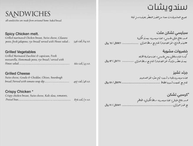 منيو مطعم سوشل ابو ظبى