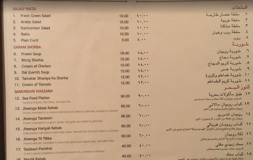 منيو مطعم موتيماهل ابو ظبى
