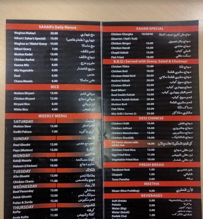 مطعم سحر Sahar منيو
