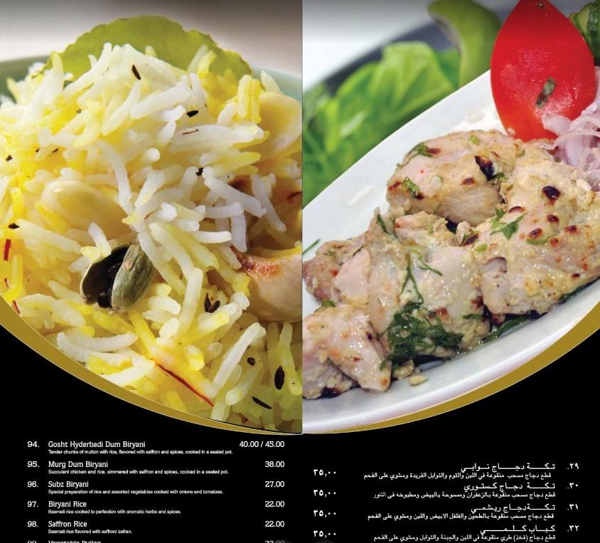 مطعم موتيماهل ابو ظبى منيو