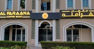 مقهى الفراعنه في دبي