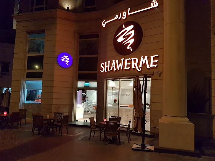 مطعم شاورمي في دبي