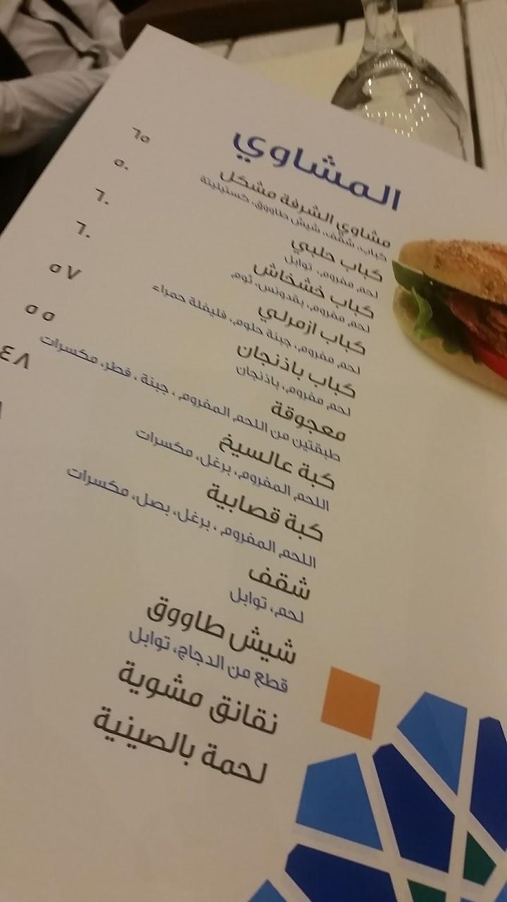 رقم مطعم ومقهى الشرفة دبي